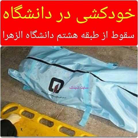 علت خودکشی در دانشگاه الزهرا,عکس های دانشجوی خودکشی کرده الزهرا