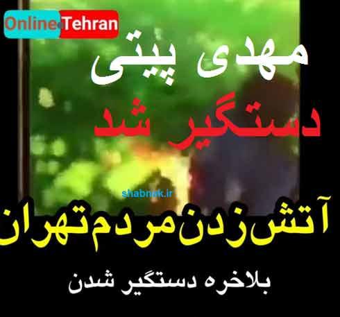 مهدی پیتی,عکس های مهدی پیتی مردم را در پارک تهران آتش میزد