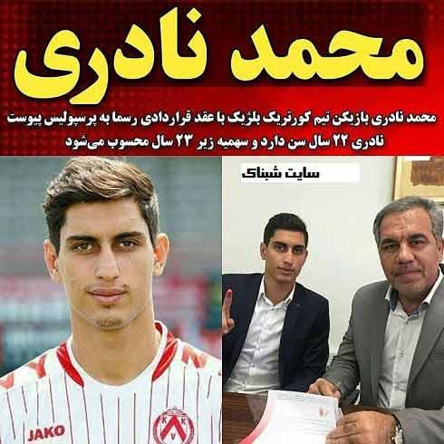 محمد نادری بازیکن جدید پرسپولیس