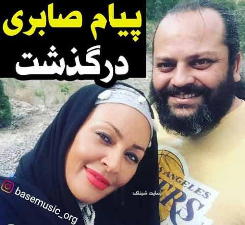 بیوگرافی پیام صابری همسر زیبا بروفه,علت درگذشت پیام صابری