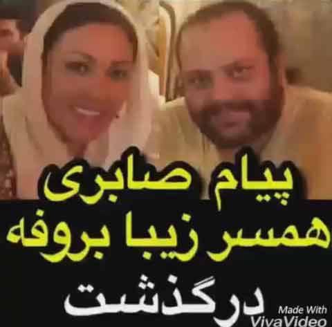 پیام صابری , همسر زیبا بروفه درگذشت , عکس های پیام صابری و همسرش