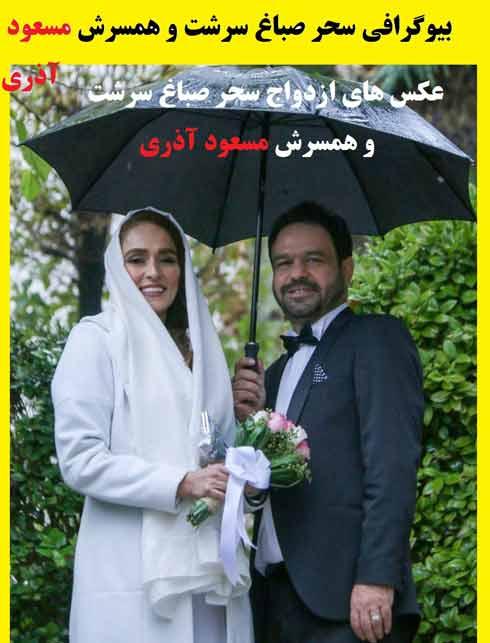 بیوگرافی سحر صباغ سرشت و همسرش مسعود آذری