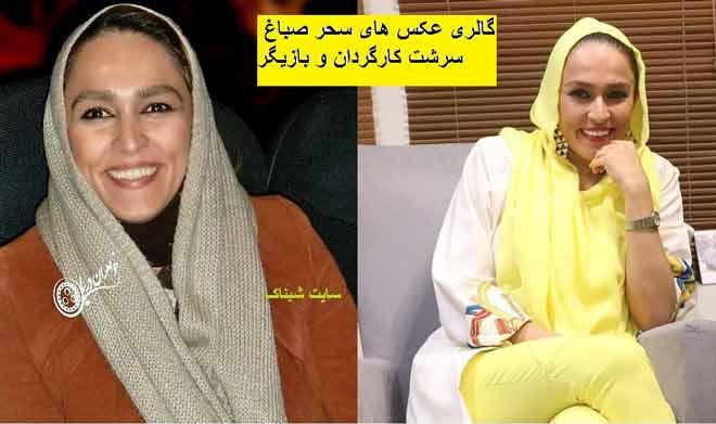 بیوگرافی و عکس سحر صباغ سرشت بازیگر و همسرش