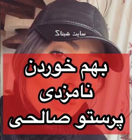 علت جدایی پرستو صالحی از نامزدش + فیلم بهم خوردن عقد پرستو صالحی