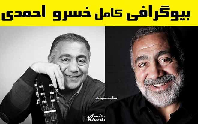 بیوگرافی خسرو احمدی و همسرش