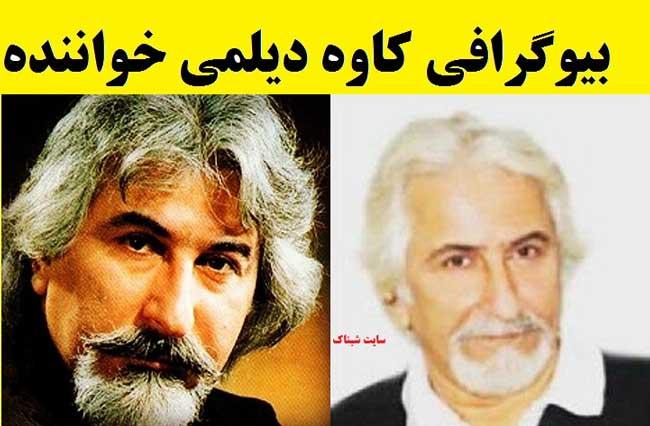بیوگرافی کاوه دیلمی خواننده و همسرش