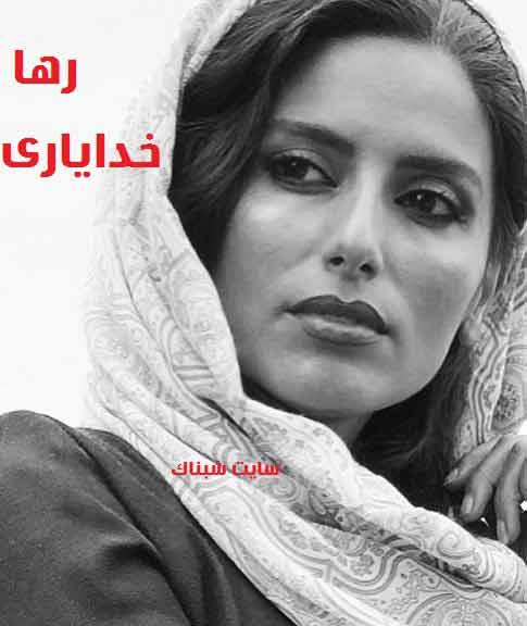 زندگی نامه رها خدایاری , عکس های رها خدایاری