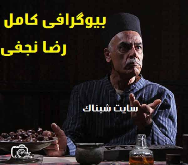 بیوگرافی رضا نجفی بازیگر و همسرش