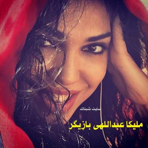 عکس های ملیکا عبداللهی بازیگر , بیوگرافی ملیکا عبدالهی
