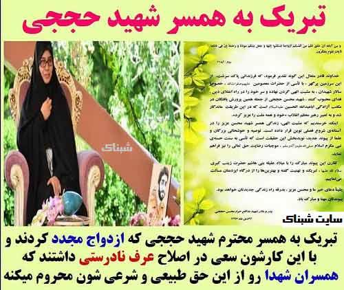 ازدواج مجدد همسر شهید حججی + تبریک ها و عکس همسر دوم زهرا عباسی