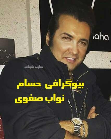 عکس های حسام نواب صفوی بازیگر