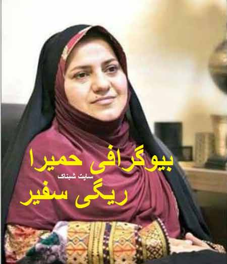 بیوگرافی حمیرا ریگی سفیر ایران در برونئی
