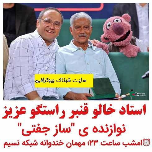 خالو قنبر راستگو مهمان خندوانه , مش احمد و قنبر راستگو در خندوانه