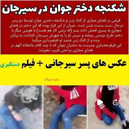 شکنجه پسر سیرجانی دختر تهرانی را , پسر سیرجانی کیست