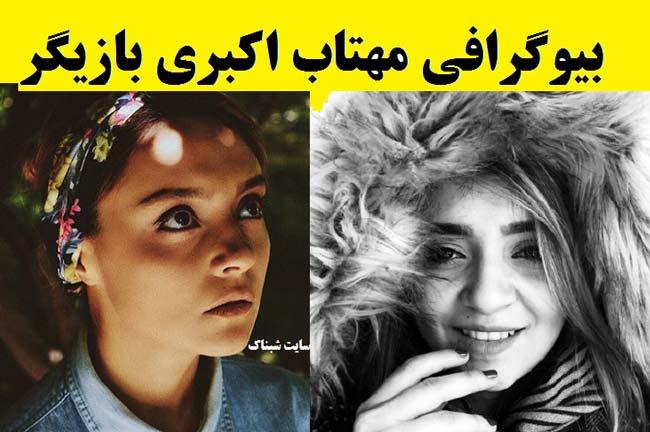 عکس های مهتاب اکبری بازیگر