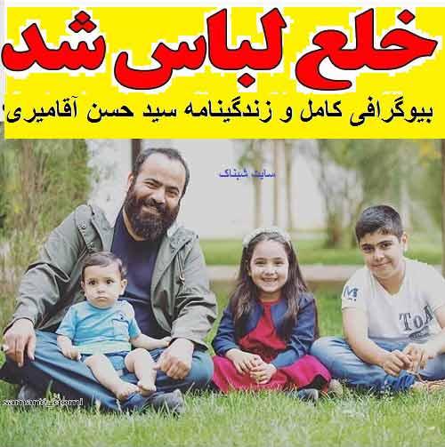 علت خلع لباس سید حسن آقامیری