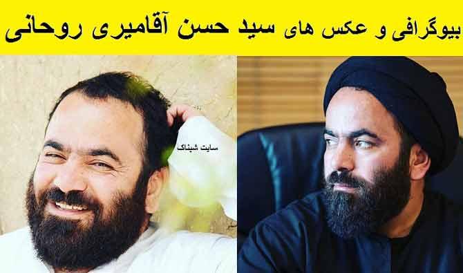بیوگرافی سید حسن آقامیری روحانی
