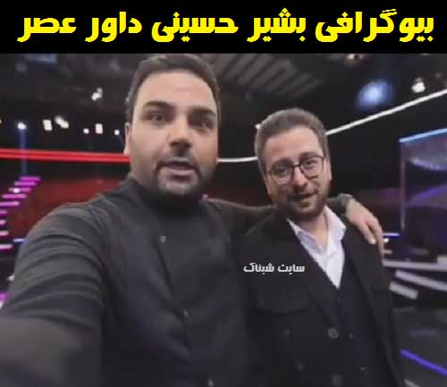 بیوگرافی سید بشیر حسینی داور برنامه عصر جدید , بشیر حسینی کیست
