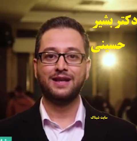 بیوگرافی بشیر حسینی و همسرش عکسهای داور برنامه عصر جدید و اینستاگرام شبناک