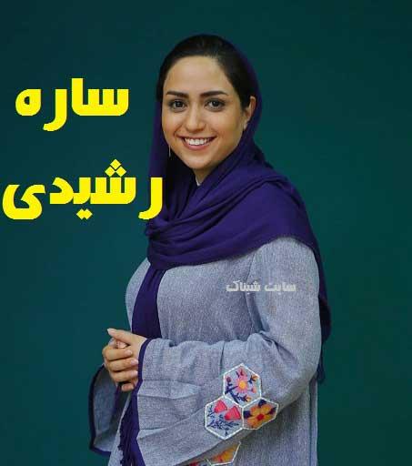اینستاگرام ساره رشیدی کمدین خندوانه , عکس های ساره رشیدی بازیگر