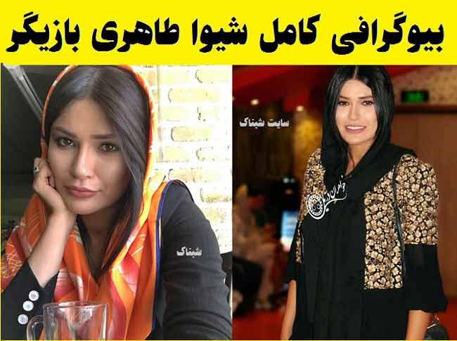 بیوگرافی شیوا طاهری و همسرش