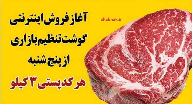 ثبت نام اینترنتی گوشت تنظیم بازار , خرید و فروش گوشت اینترنتی