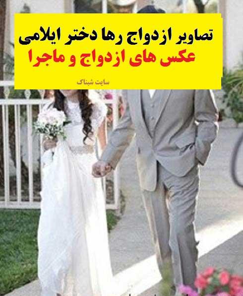 ازدواج رها دختر ایلامی ۱۱ ساله با مرد ۵۰ ساله , عکس رها دختر ایلامی