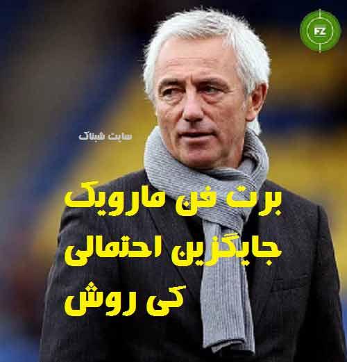 عکس های برت فن مارویک سرمربی تیم ملی فوتبال
