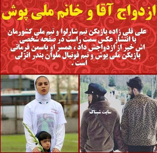 عکس های یاسمن فرمانی و علی قلی زاده