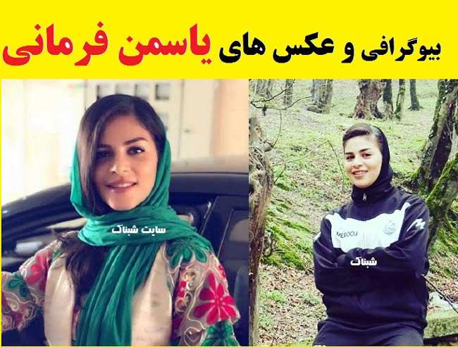 بیوگرافی یاسمن فرمانی همسر علی قلی زاده