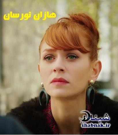 هازال تورسان بازیگر نقش یاسمین در فضیلت خانم