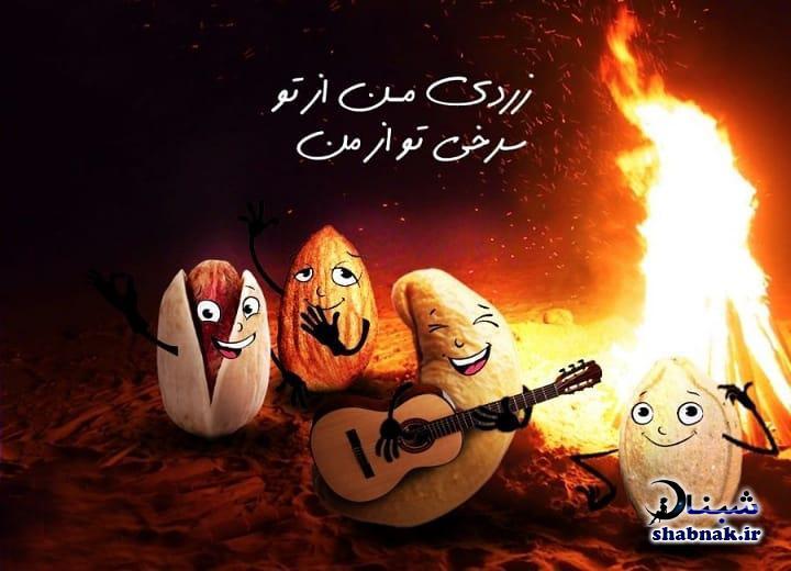 عکس نوشته در مورد چهارشنبه سوری مبارک , عکس پروفایل چهارشنبه سوری اینستاگرام