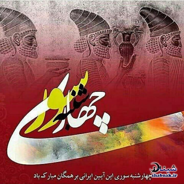 چهارشنبه سوری مبارک اینستاگرام , عکس نوشته در مورد چهارشنبه سوری مبارک جدید