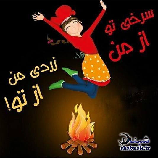 جدیدترین عکس نوشته چهارشنبه سوری مبارک 98 / عکس پروفایل مخصوص چهارشنبه سوری