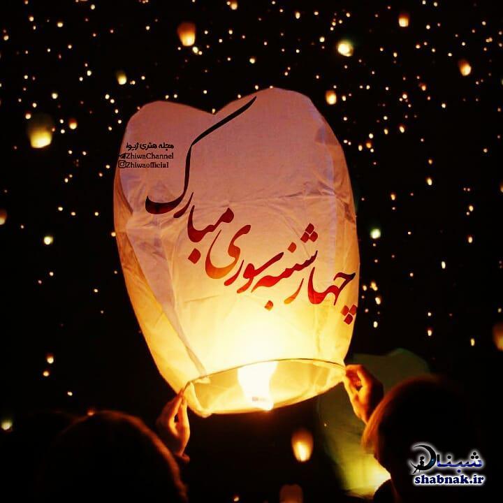 دانلود عکس نوشته جدید چهارشنبه سوری , عکس پروفایل برای چهارشنبه سوری 98