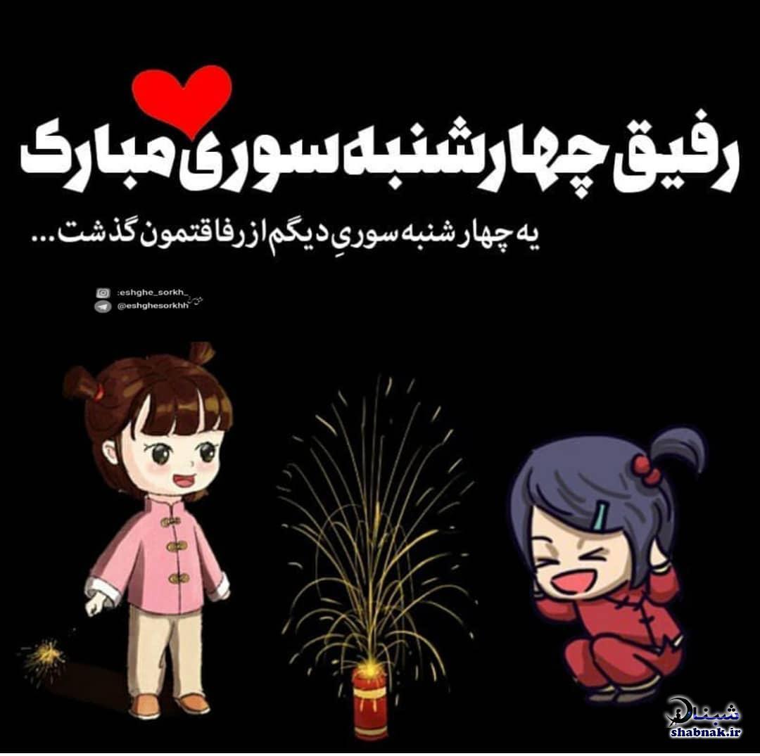 عکس نوشته چهارشنبه سوری برای پروفایل ,عکس نوشته چهارشنبه سوری مبارک عشقم