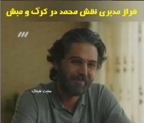 فراز مدیری بازیگر نقش محمد در گرگ و میش