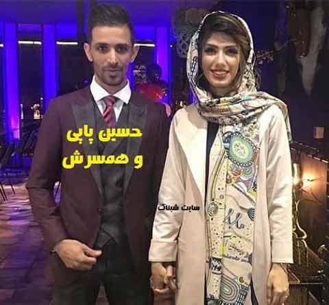حسین پاپی و همسرش الهام فرهمند