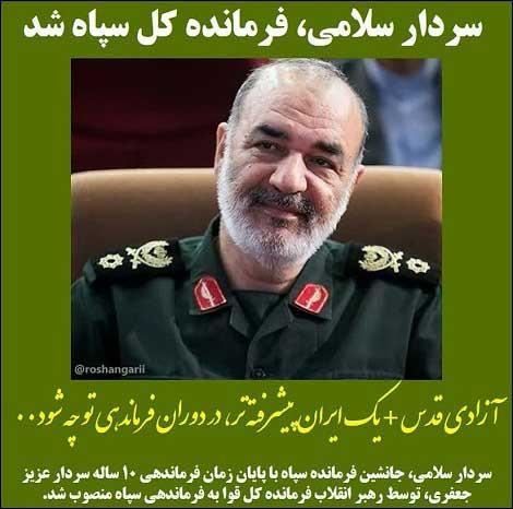 رزومه سردار حسین سلامی فرمانده جدید سپاه