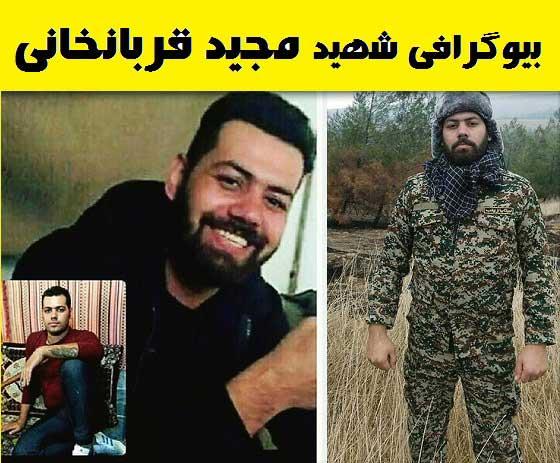 بیوگرافی مجید قربانخانی شهید مدافع حرم