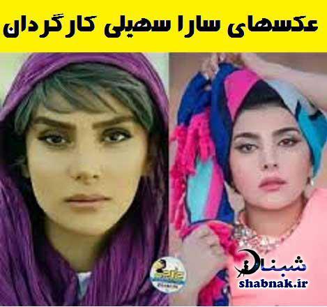 بیوگرافی سارا سهیلی بازیگر , تصاویر سارا سهیلی