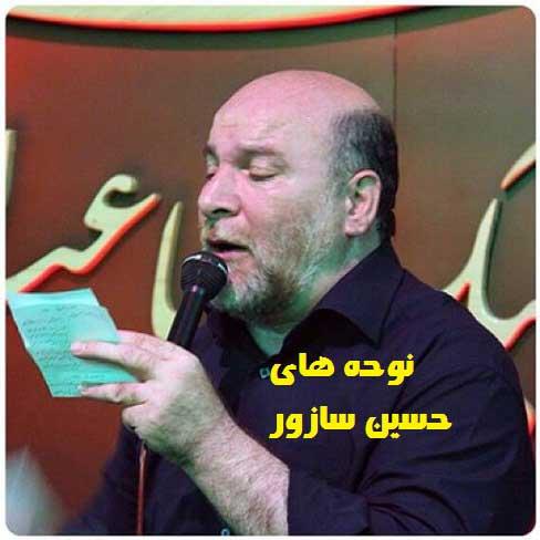 نوحه های حسین سازور