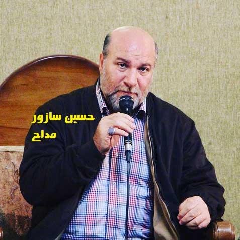 حسین سازور