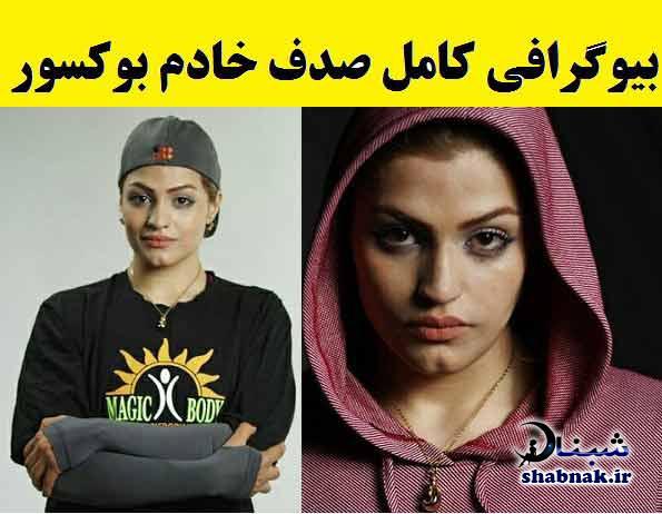 بیوگرافی صدف خادم بوکسور ایرانی , همسر صدف خادم
