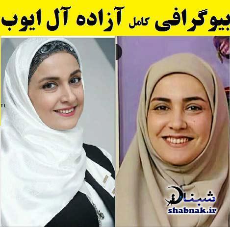 بیوگرافی آزاده آل ایوب و همسرش