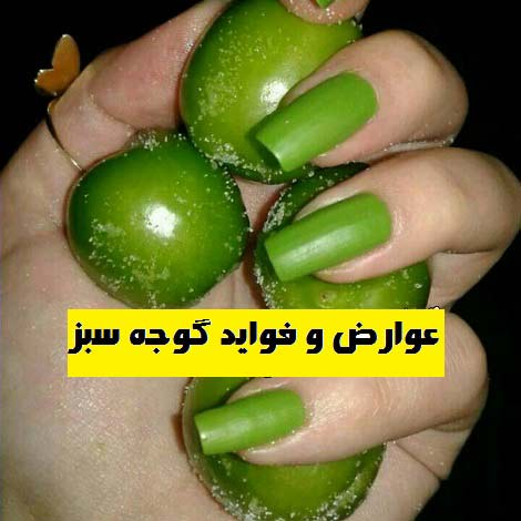 فواید و خواص گوجه سبز , عوارض گوجه سبز