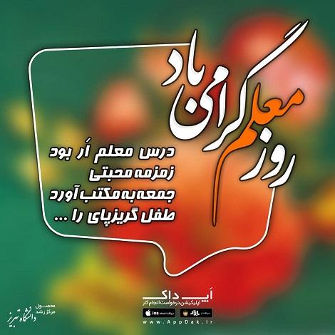 عکس پروفایل روز معلم مبارک , عکسهای روز معلم
