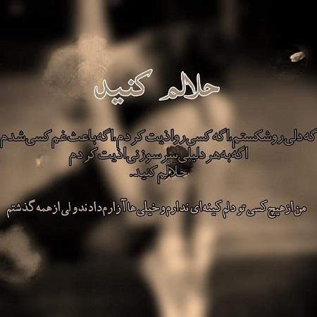 عکس نوشته حلالیت طلبیدن , عکس حلالم کن عشقم