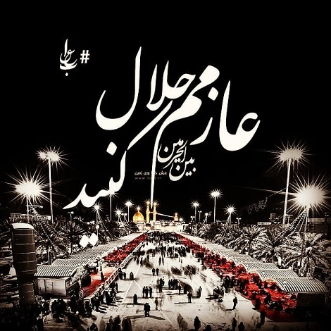 عکس حلالیت کربلا , عکس نوشته خداحافظی کربلا , عازم کربلا هستم حلالم کنید