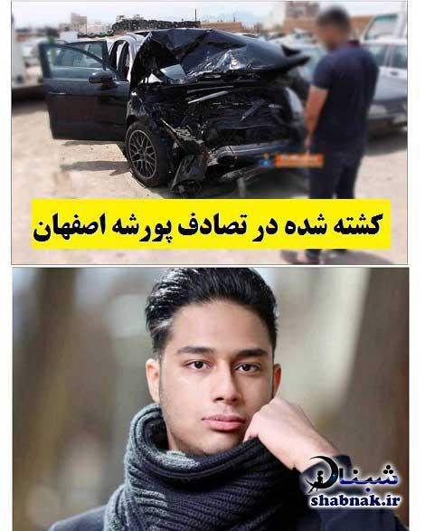 عکس فرهاد طاهریان کشته شده در تصادف پورشه ها